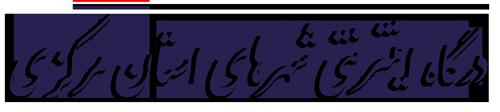 درگاه اینترنتی استان مرکزی